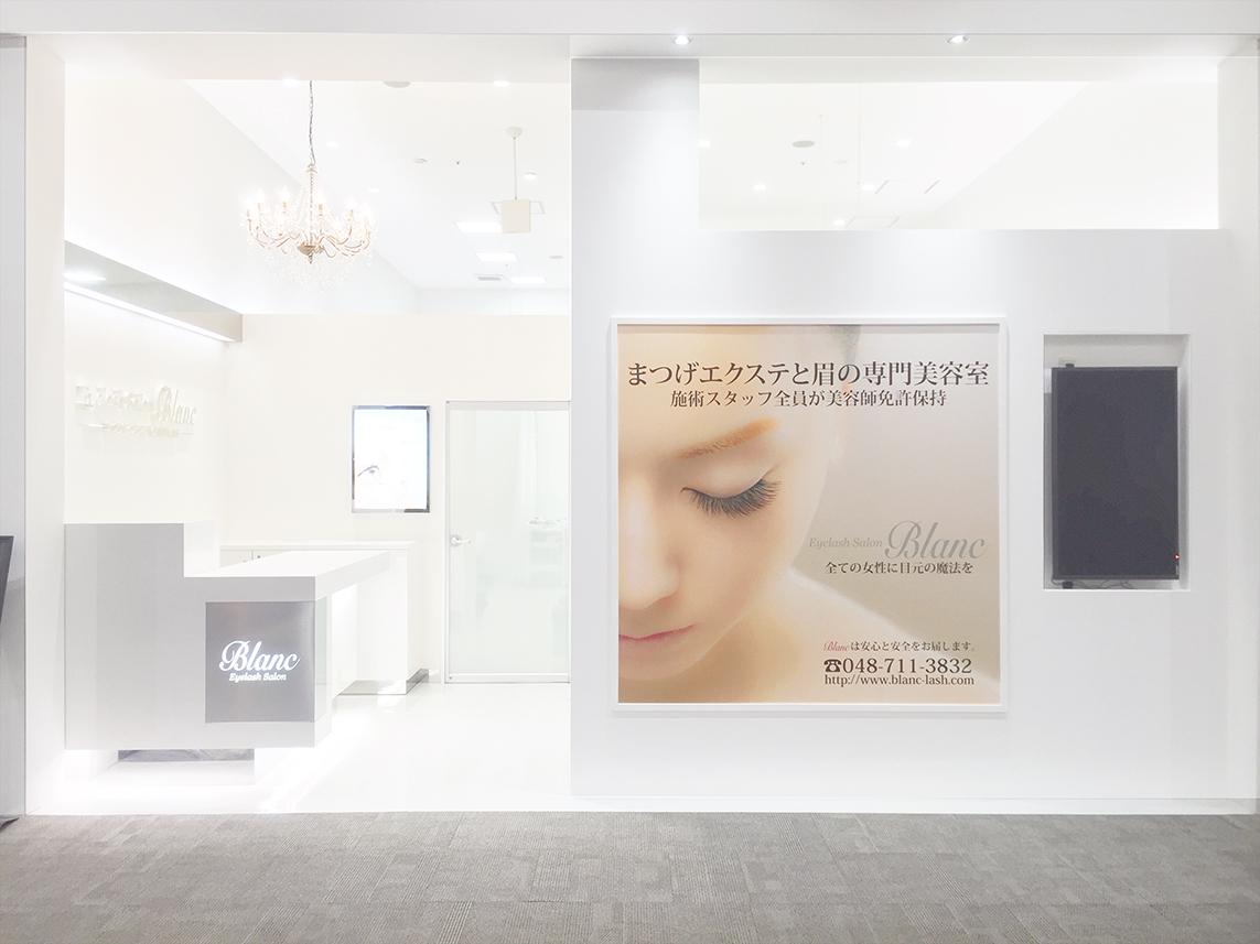 イオンモール浦和美園店(WEB)