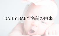 dailybaby%e5%90%8d%e5%89%8d%e3%81%ae%e7%94%b1%e6%9d%a5
