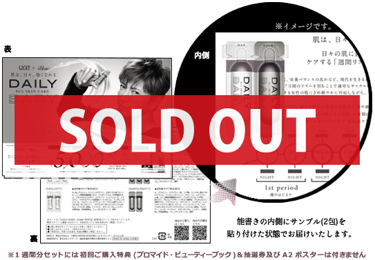 DAILY BABY サンプル付き(1日分) 特別商品券 5,000円