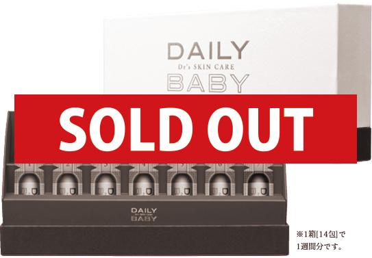 【初回限定セット】DAILY BABY 1ヶ月分