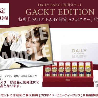 dailybaby_gacktedition2