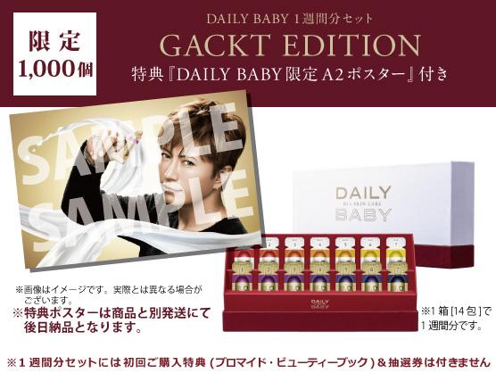 【数量限定】DAILY BABY 1week版(GACKT EDITION ミニポスター付き)
