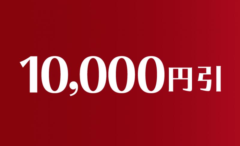 アプリ景品画像(10,000円引)