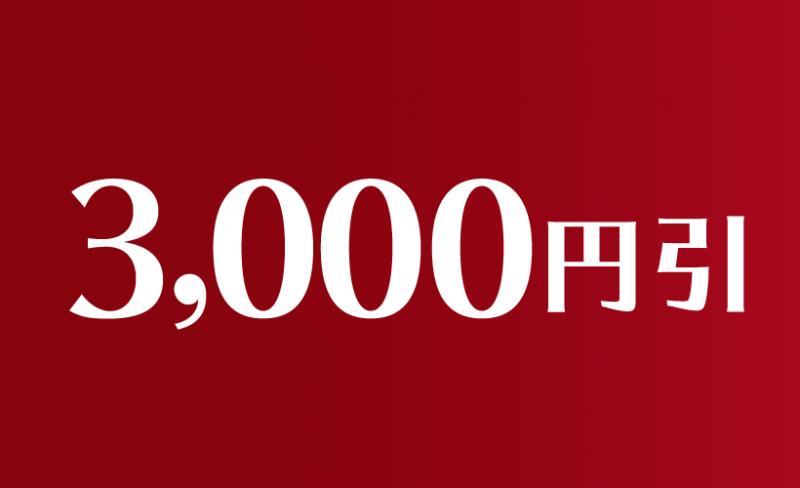 アプリ景品画像(3,000円引)