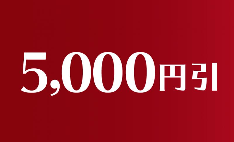 アプリ景品画像(5,000円引)