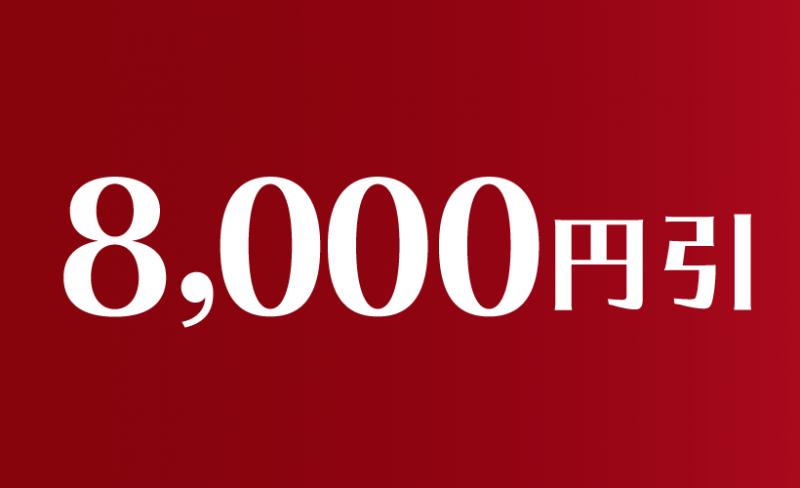 アプリ景品画像(8,000円引)