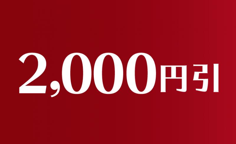 アプリ景品画像(2,000円引)