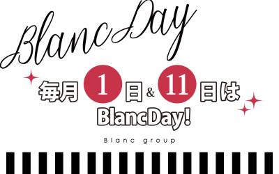 Blog_2017BlancDay