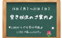 15日〜21日の空き状況のご案内🌷マルイファミリー志木店