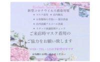 【営業再開のお知らせ】Blancマルイファミリー志木店