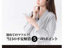 【広島府中店】不安解消!初めてのエクステ