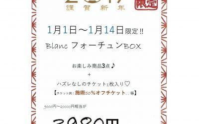 【イオンモール出雲店】福袋★絶賛発売中!