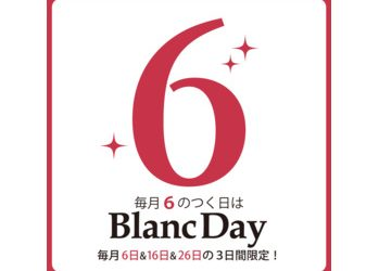 明日はBlancDay☆