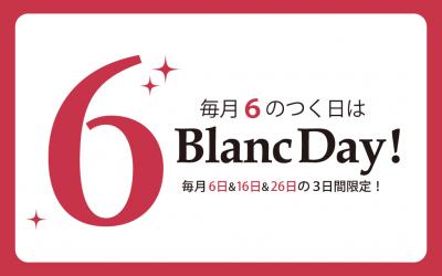【青葉台東急スクエア店】☆毎月6の付く日はBlancDay!☆