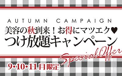 11月末までの期間限定!付け放題キャンペーン☆