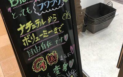 【青森市 ドリームタウンALi店】GWにむけて☆準備はお済ですか?!