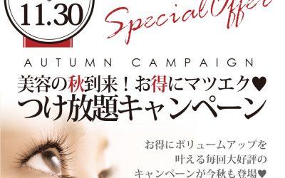 【青森市 ドリームタウンALi店】秋のつけ放題キャンペーン!