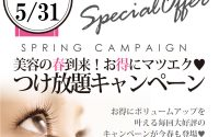 【青森市 ドリームタウンALi店】4月も・・・☆
