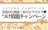 【青森市 青森ドリームタウンALI店】秋のつけ放題キャンペーン♪