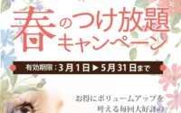 【青森ドリームタウンALi店】春のつけ放題キャンペーン開催☆