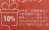 【名古屋市南区のマツエクならBlancへ♪】ご紹介キャンペーン☆