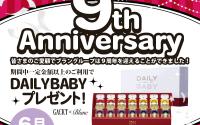 大好評!9thAnniversary★【クレド岡山店】