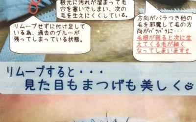 【マルイファミリー海老名店】♪❤《7月限定》リムーブ無料キャンペーン❤