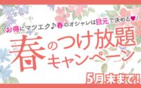 春のつけ放題キャンペーン【マルイファミリー海老名店】