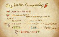 (JP) 【福井店】WinterCampaign!!