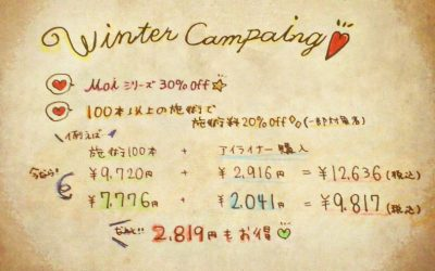 【福井店】WinterCampaign!!