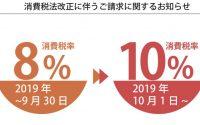 【福井店】消費税法の改正について