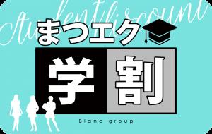 学生さんお得☆Blancイオンモール福津店☆