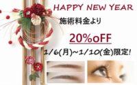 2020年新春キャンペーン☆お得にキレイ【眉とエクステの専門店 eyelash salon Blanc 五所川原エルム店】