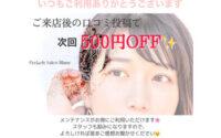 札幌イケウチ/口コミの投稿で500円OFF★/アイブロウ・まつげパーマ人気店