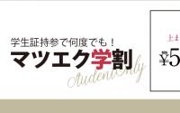 (JP) 学生様がお得…☆