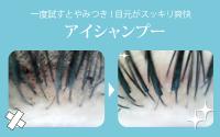 (JP) まつ毛のディープクレンジング☆