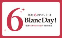 もうすぐ26日!!お得なBlancDay!!