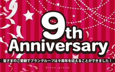 9周年記念♪