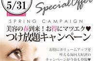 春の付け放題キャンペーン3/1→5/31