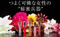 【リッププランパー】大人気♪唇の美容液【京都 イオンモール久御山 マツエク】