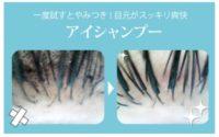 まつ毛の汚れを落とす!アイシャンプー☆彡【京都 久御山 マツエク 眉 スタリング】