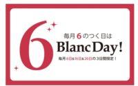 本日はBlancDay!【京都 久御山 マツエク】