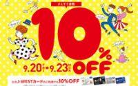 J-WESTカード★10%OFF