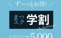 学割メニューのご紹介♪オプションは半額の500円(税抜)!!