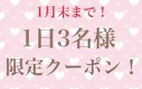 大人気☆1日3名限定クーポン☆¥8400→¥5920!お得にまつげエクステをつけてメイクを楽に♪