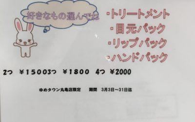 ゆめタウン丸亀店ではLINEクーポンやってます★マツエク専門店でのアイシャンプーとパックいろいろが2つセットでなんと1,500円♡