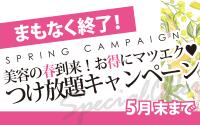 残り5日★春のつけ放題キャンペーン