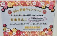 Blanc★新春キャンペーン