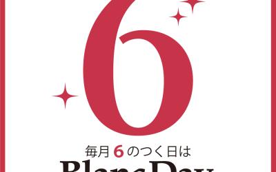 本日6日はBlanc day♡