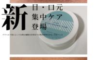 Blanc滋賀守山店 【NEW】テラヘルツ目元パックが新登場☆